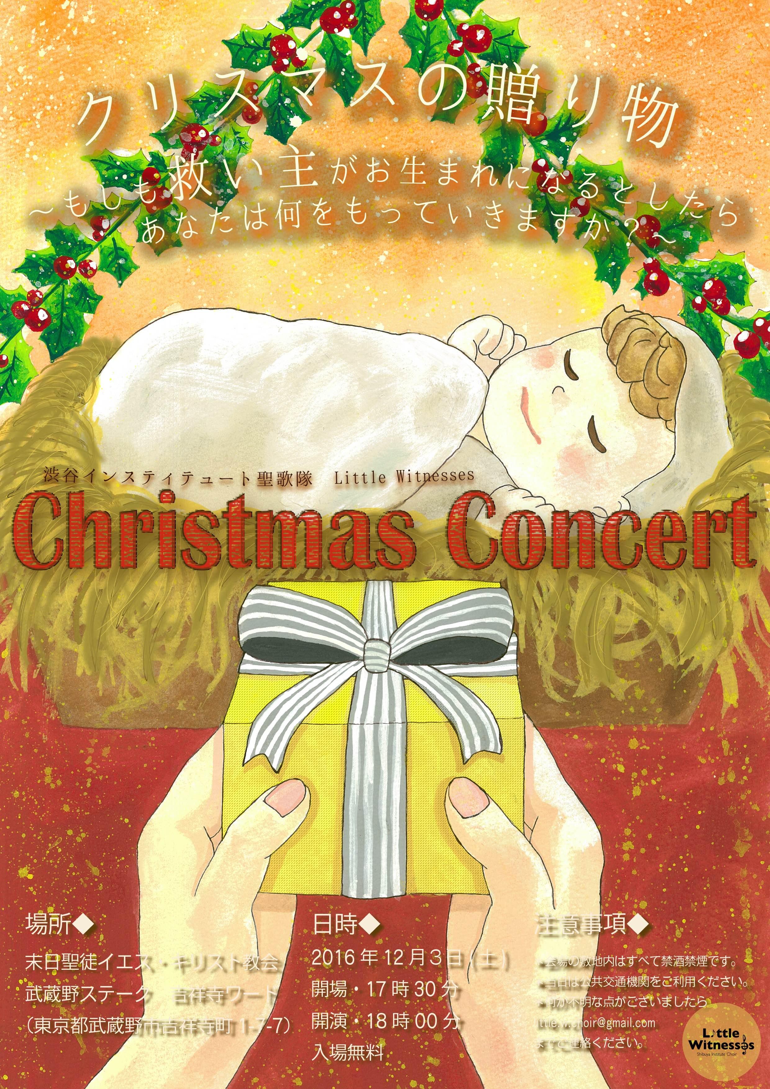 LittleWitnesses-ChristmasConcert2016.JPG