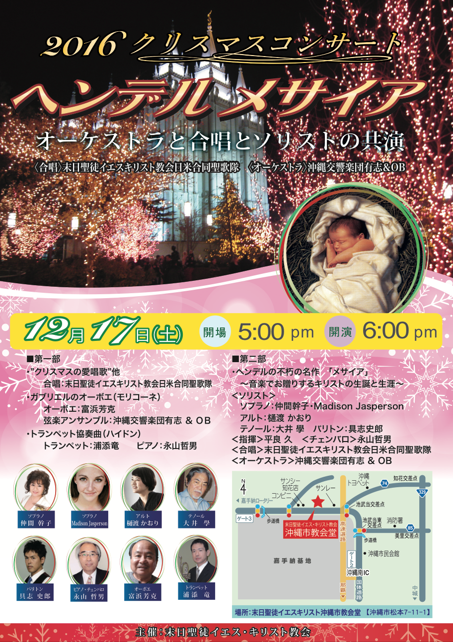Okinawa-MissiahConcert2016.png