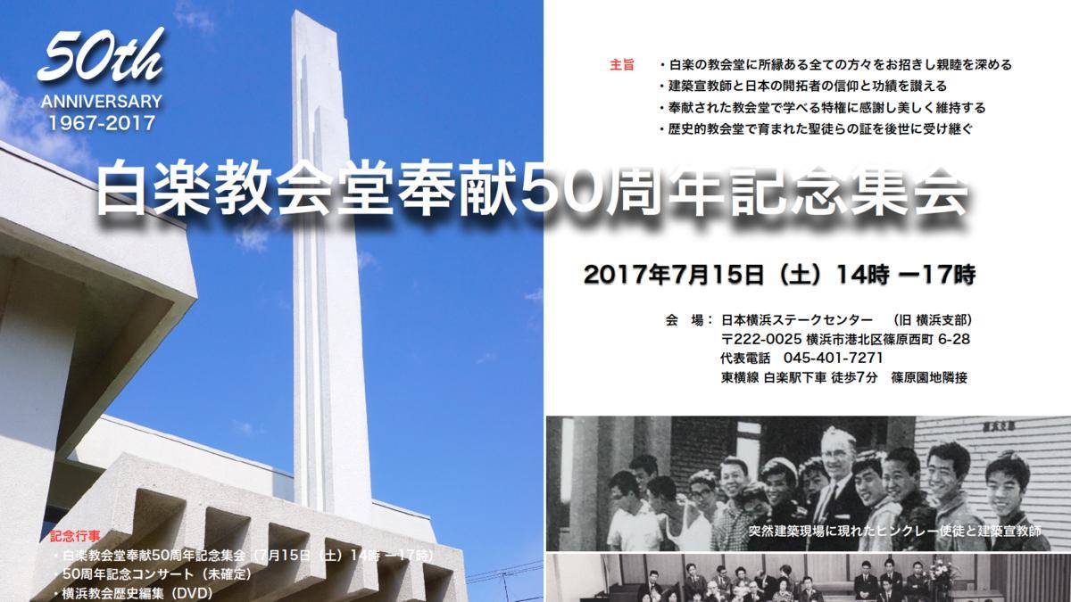 白楽教会堂奉献50周年記念集会