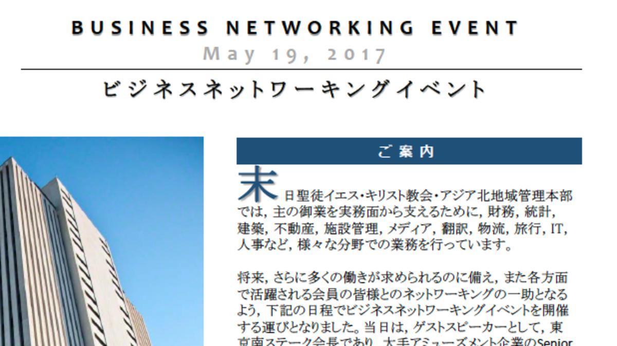 ビジネスネットワーキングイベント