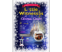 Little Witnesses10周年クリスマスコンサート