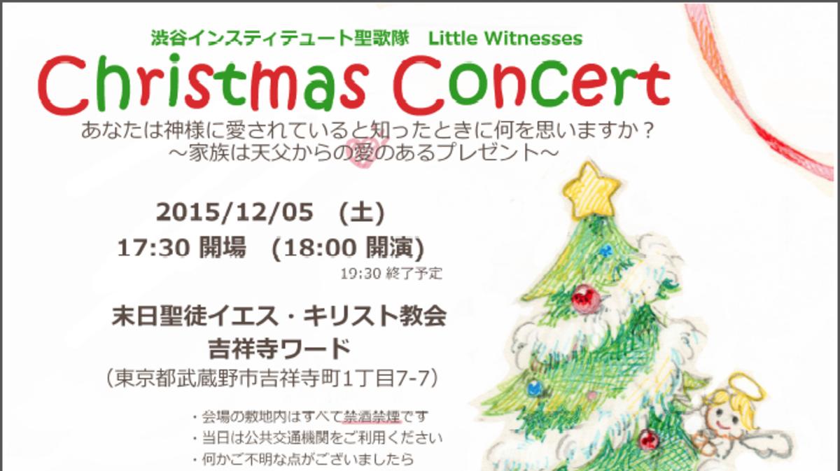 渋谷インスティテュート聖歌隊 Little Witnesses クリスマスコンサートのお知らせ