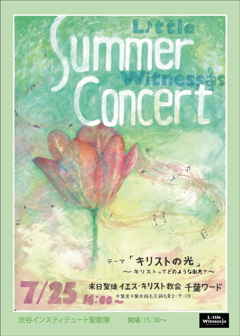 SummerConcert2015Chiba.png