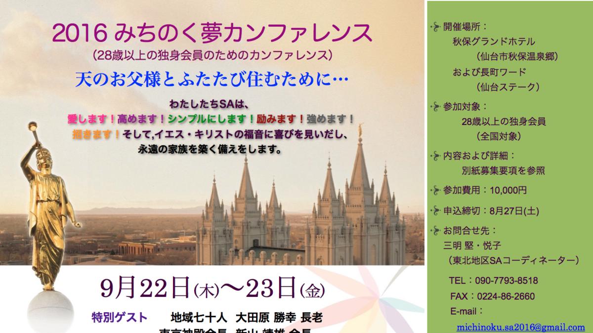 2016 みちのく夢カンファレンス