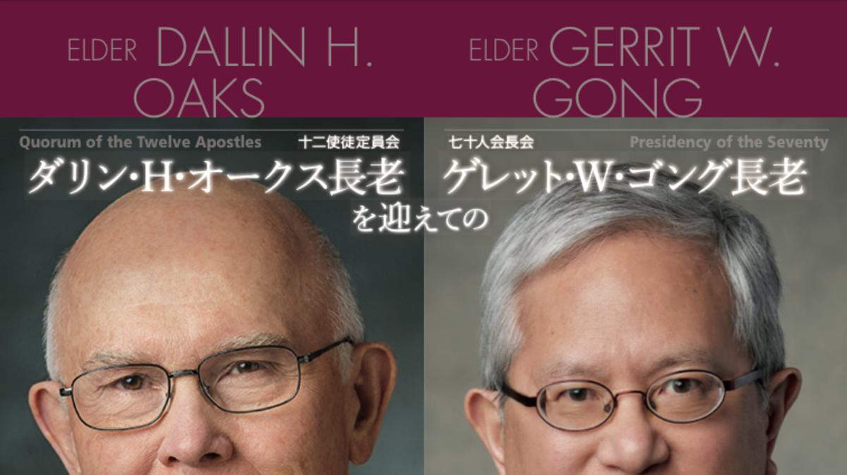 オークス長老 ディボーショナル|Devotionals with Elder Oaks