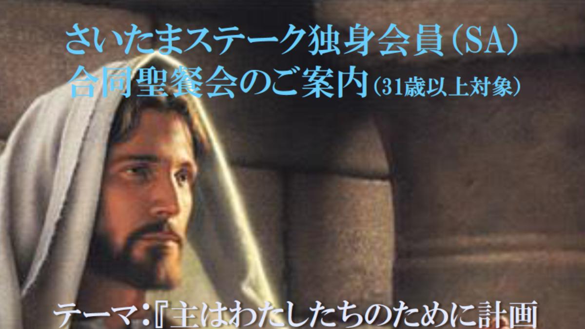 関東9ステークSA(31歳以上)独身会員合同聖餐会のお知らせ
