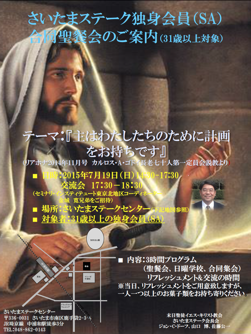 kanto-sa-sacrament-full.png