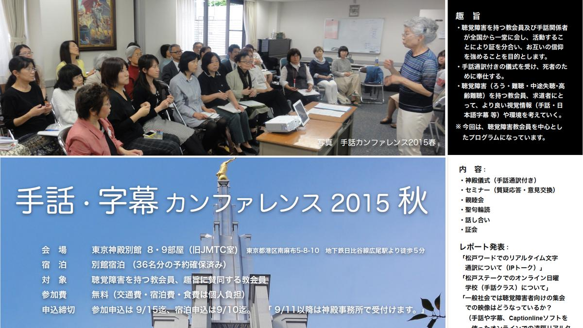 「手話・字幕カンファレンス2015秋」のご案内