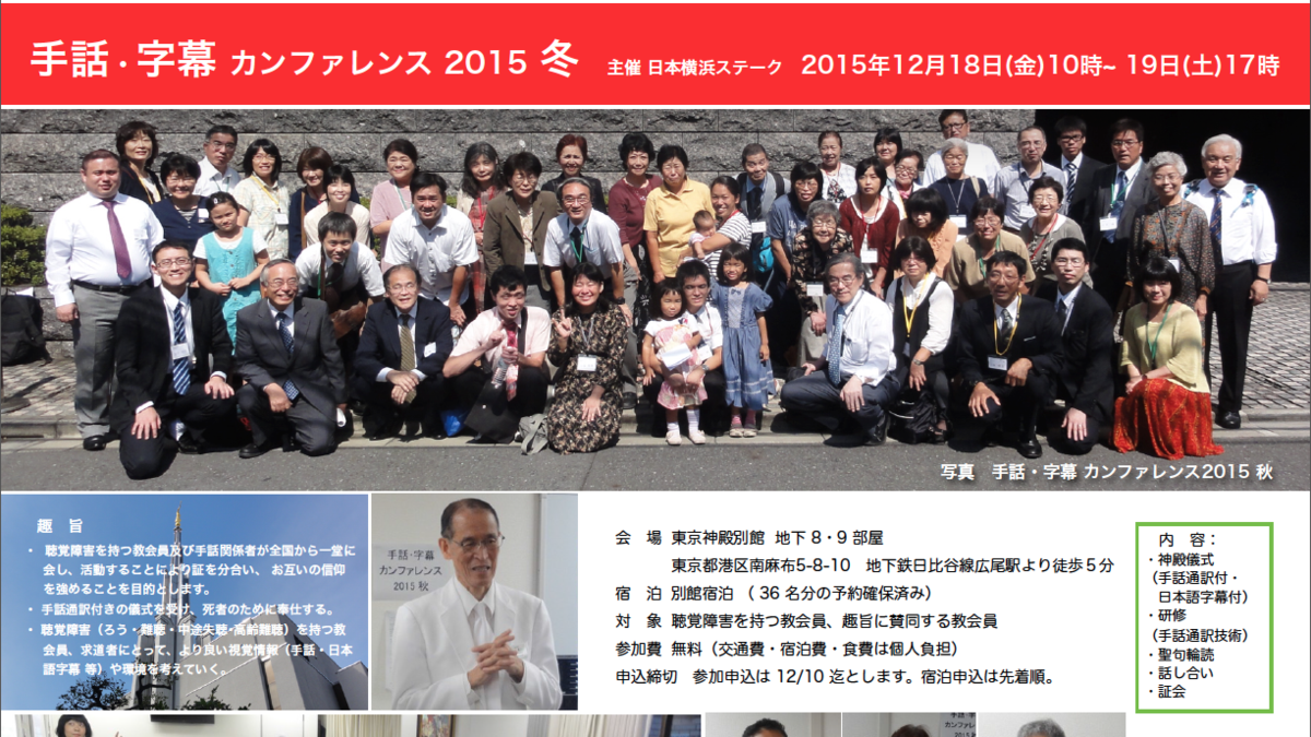 手話・字幕カンファレンス2015冬のお知らせ