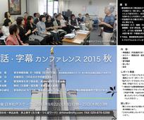SignLanguage-Conference-fall-2015.jpg