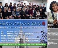 手話カンファレンス2015春