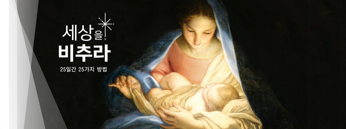 탄생하신 아기 예수