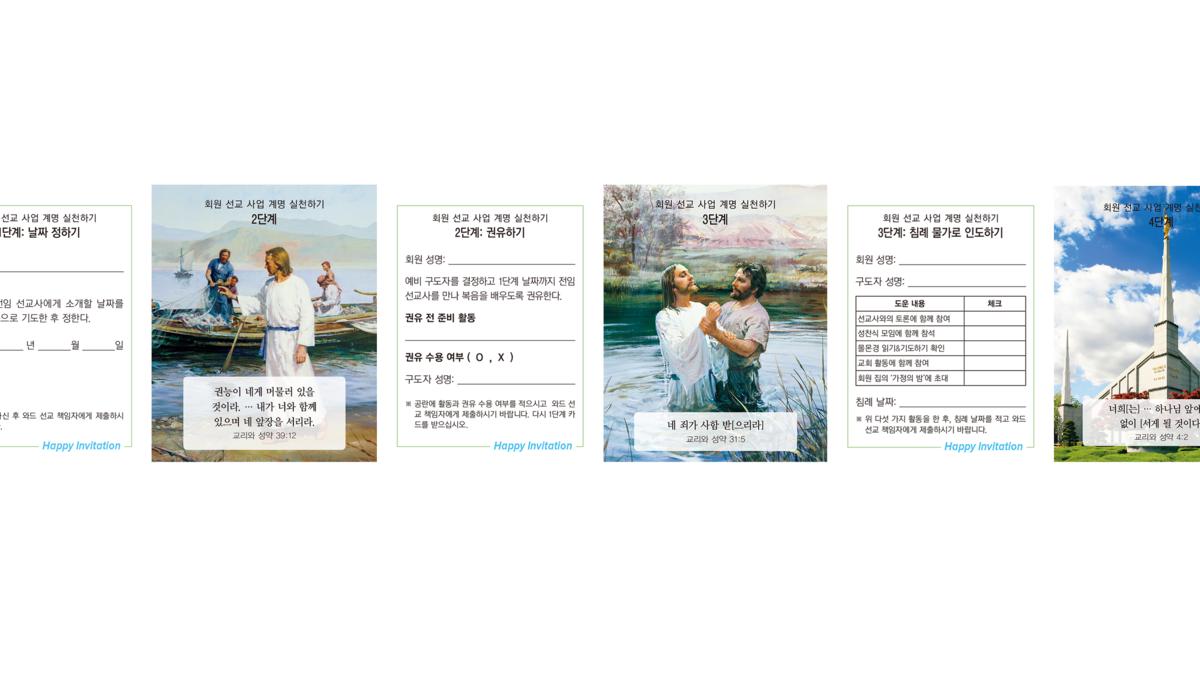 서울스테이크 행복한 초대에 사용된 카드