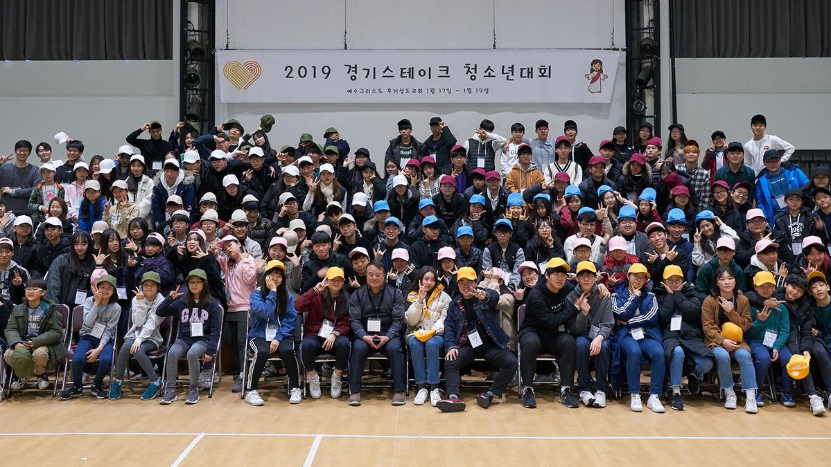 경기 스테이크 청소년 단체 사진