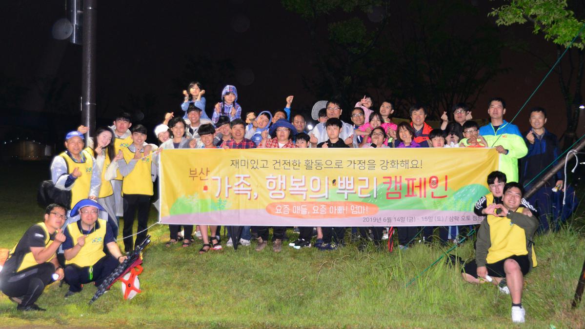 부산 스테이크 가족 캠페인 단체 사진