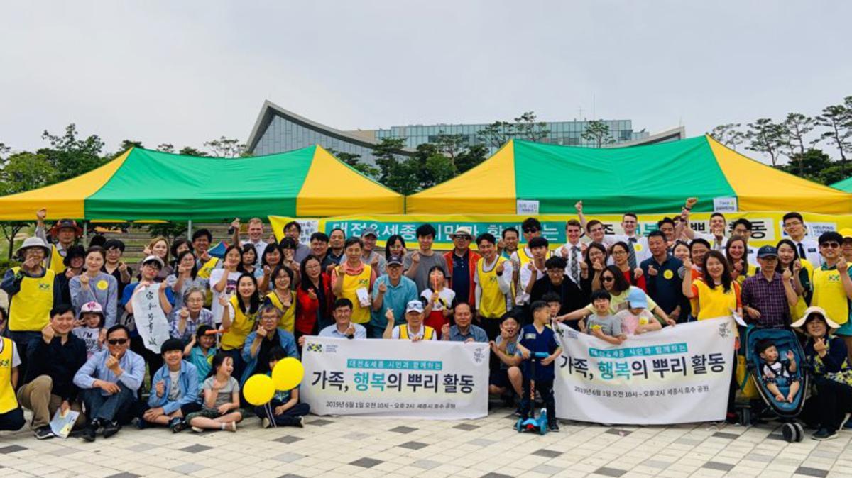 대전 스테이크  '가족! 행복의 뿌리 캠페인' 사진