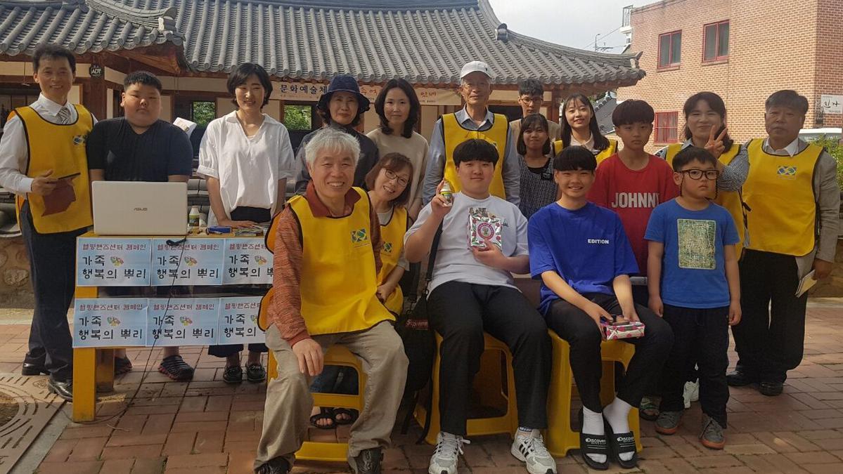 순천 지방부 '가족! 행복의 뿌리 캠페인' 사진