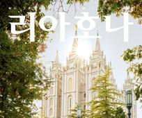November Liahona Cover