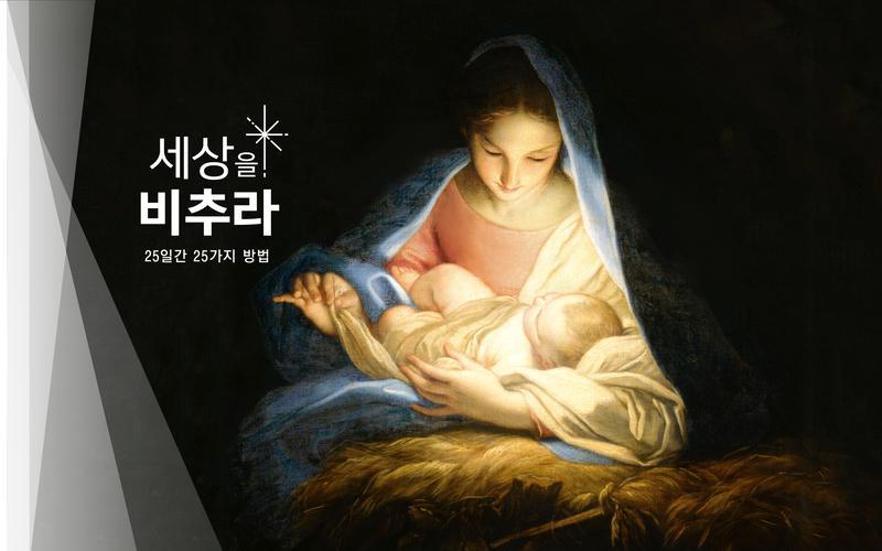 탄생하신 아기 예수의 모습