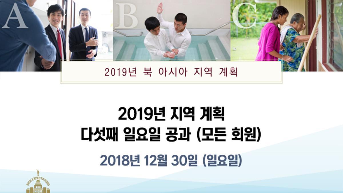 2019년 지역 계획 다섯째 일요일 공과 (모든 회원)