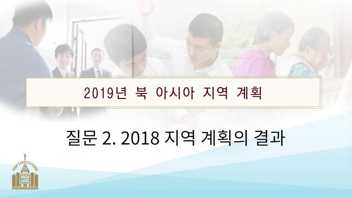 질문 2. 2018 지역 계획의 결과