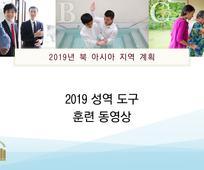 2019 성역 도구 훈련