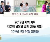 2019년 지역 계획 다섯째 일요일 공과 (모든 회원) | Area Plan 2019 5th Sunday Lesson for All Members