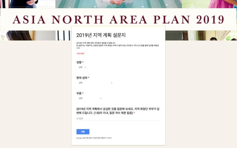 지역 계획 질문