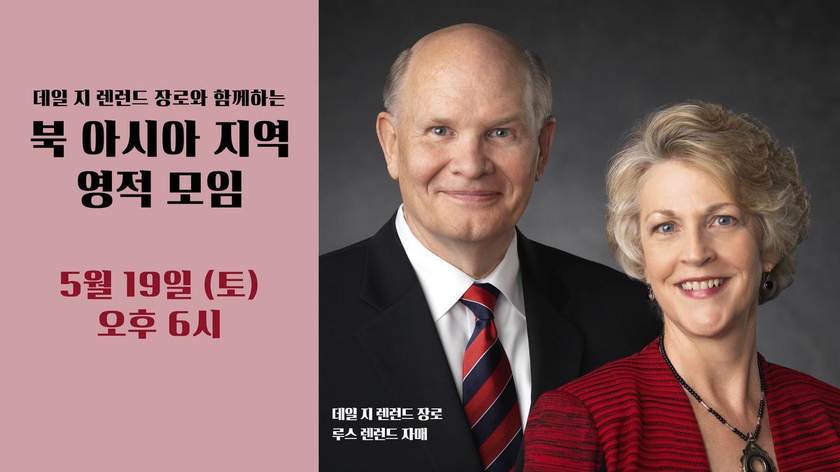 렌런드 장로님과 함께하는 북 아시아 지역 영적 모임 포스터