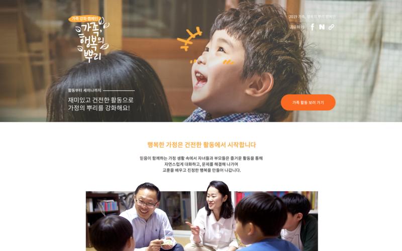 가족, 행복의 뿌리 캠페인 바로가기