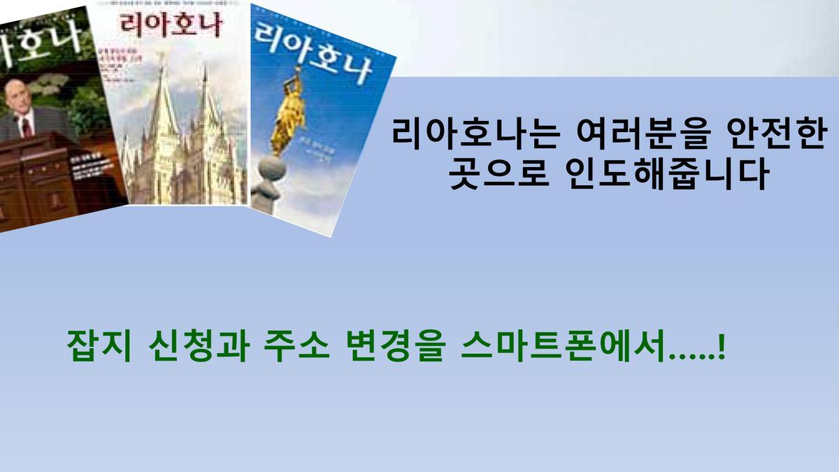 리아호나 구독 신청 사이트 포스터