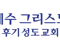 LDS logo_Korean2_main.png