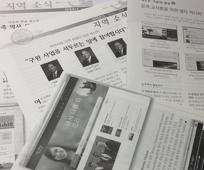 리아호나 지역 소식, liahona local news