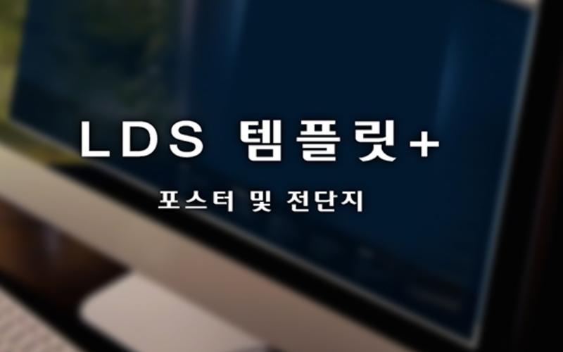 LDS 템플릿 플러스