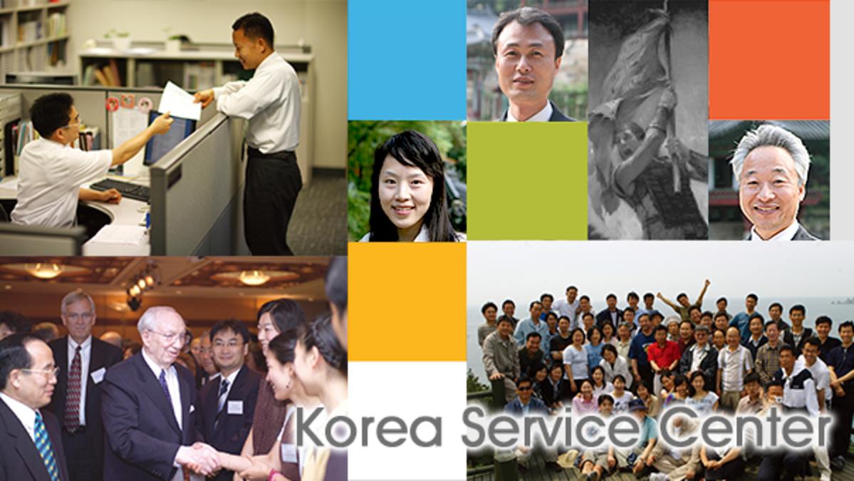 한국 관리 본부