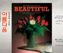 아름다움 포스터