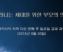 5thSunday_title_kor.png