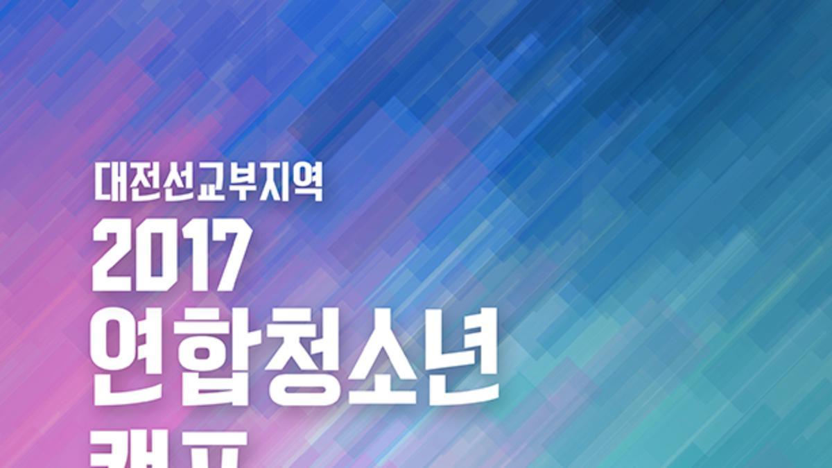 2017 동계 연합 청소년 캠프