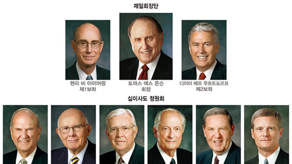 총관리 역원 및 교회 본부 역원 차트 게시