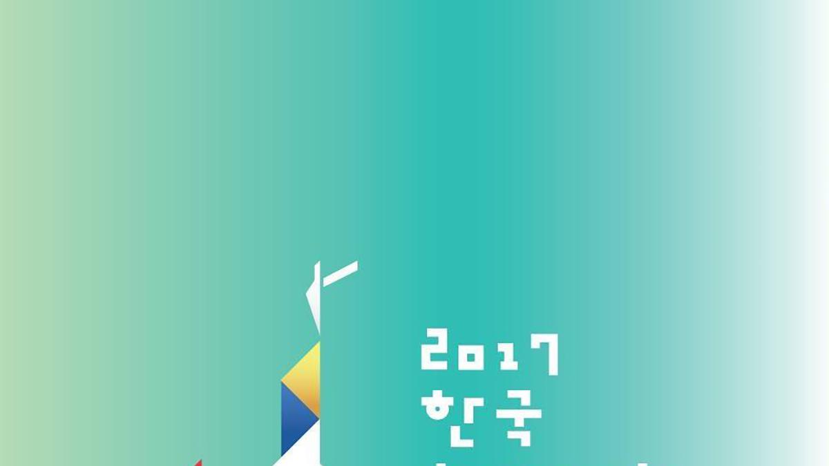 [2017 한국 청년 대회] 먼저 그의 나라와 그의 의를 구하라