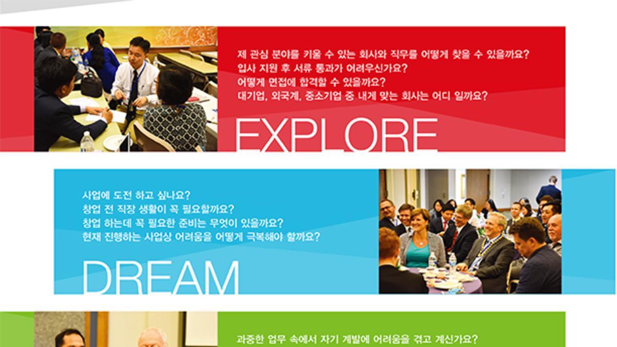 [BYU Management Society] 아시아 퍼시픽 컨퍼런스 2017