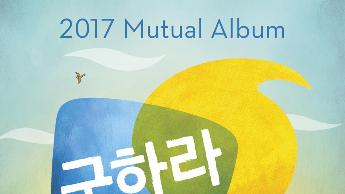 2017년 청소년 상호향상 음악