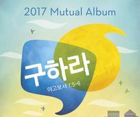 Mutual Theme Album Cover_KOR.jpg