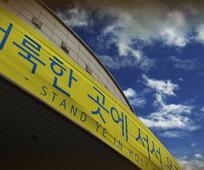 2013 연합 스테이크 특별 청소년대회