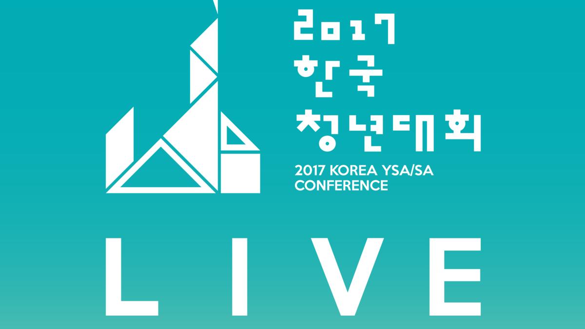 2017 한국 청년 대회 생방송 중계 안내