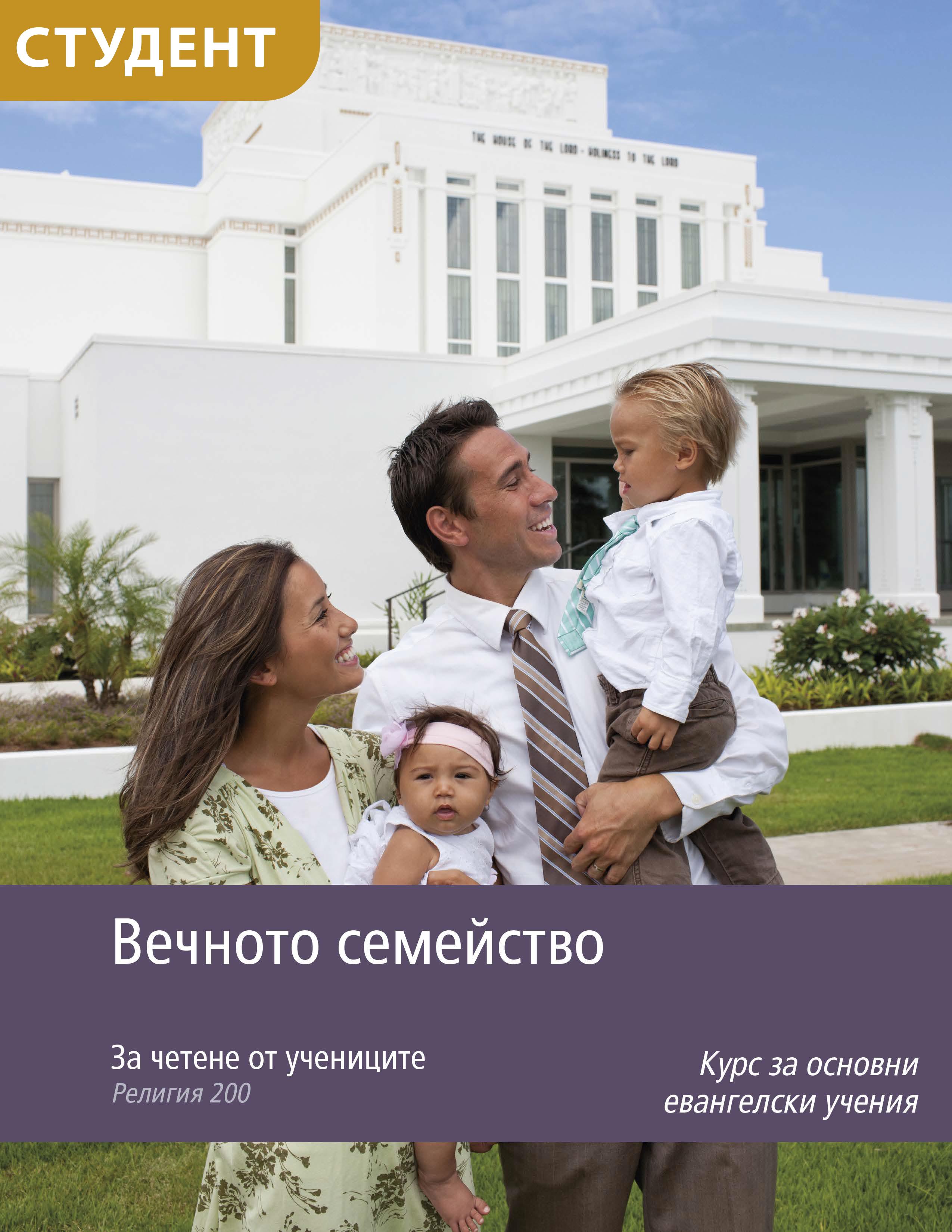 """Вечното семейство: """"За четене от учениците"""" (Религия 200)"""