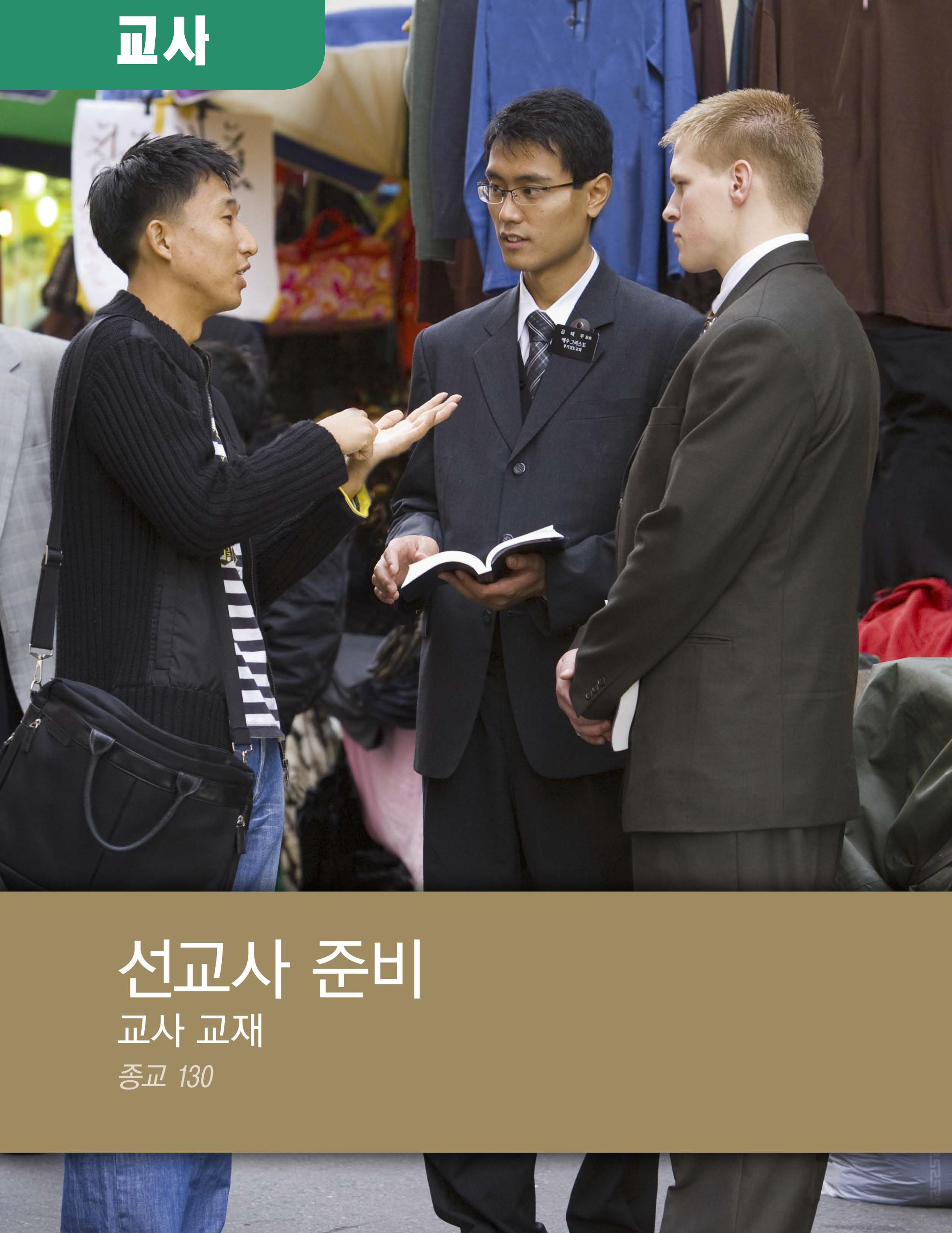 선교사 준비 교사 교재 (종교 130)