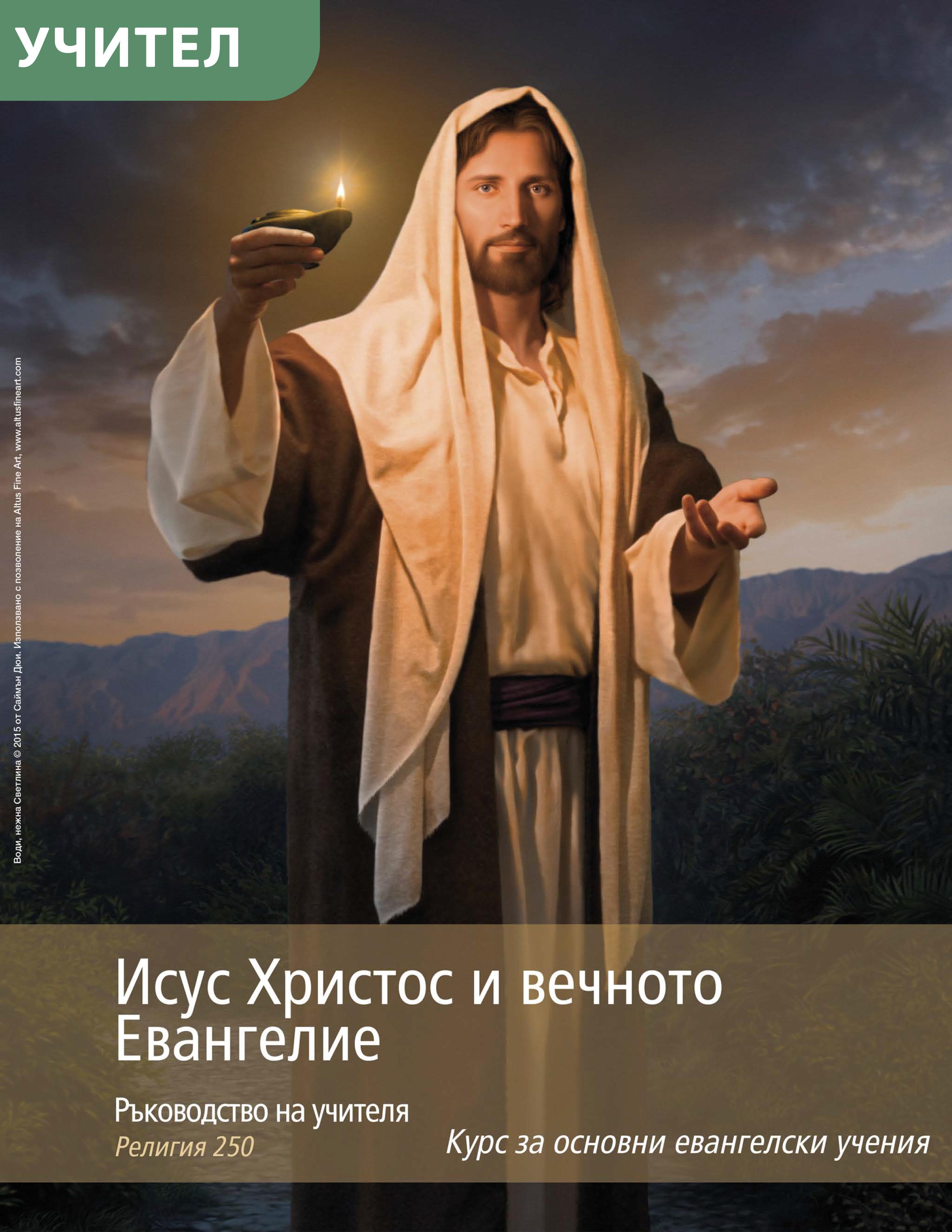 Исус Христос и вечното Евангелие: Ръководство на учителя (Религия 250)