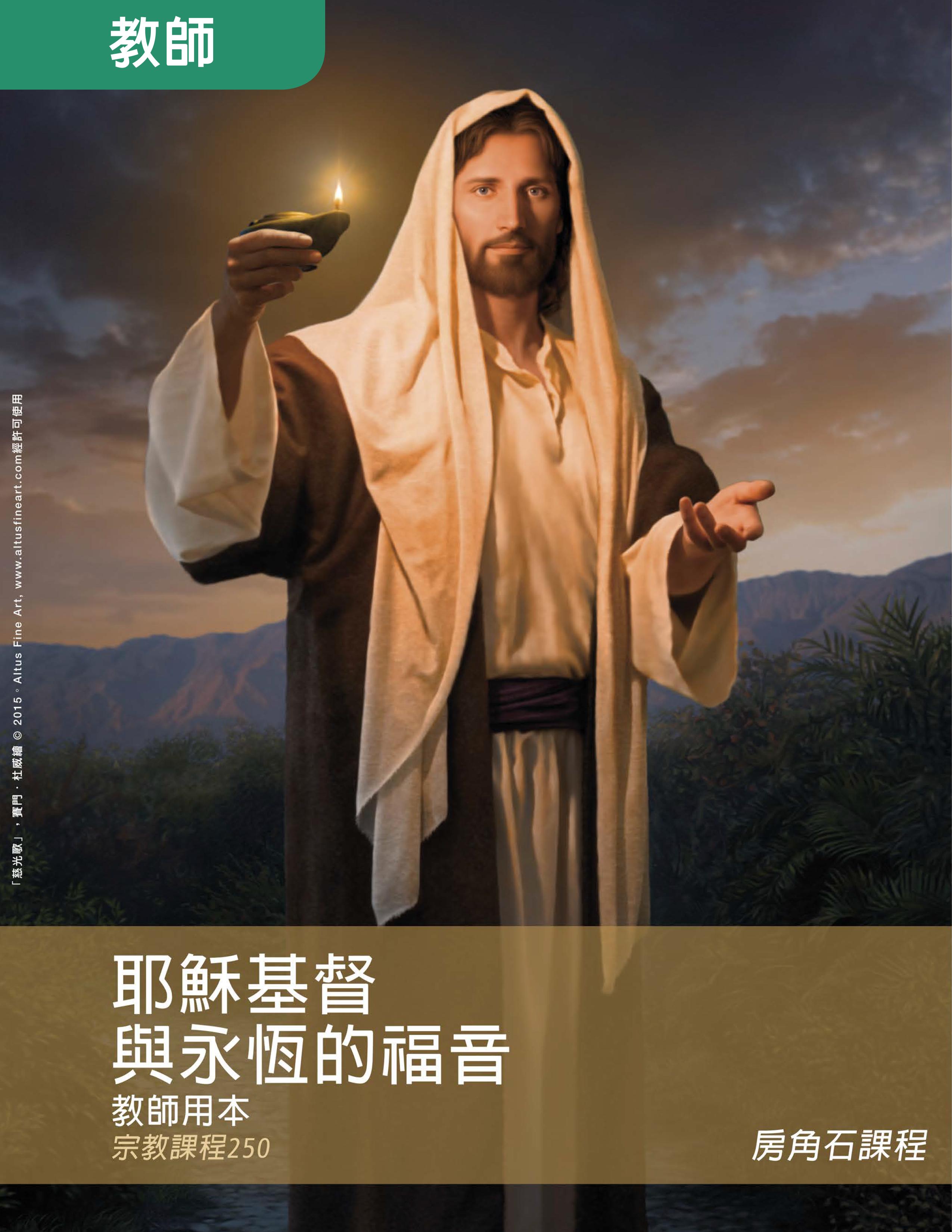 耶穌基督與永恆的福音教師用本(宗教課程250)