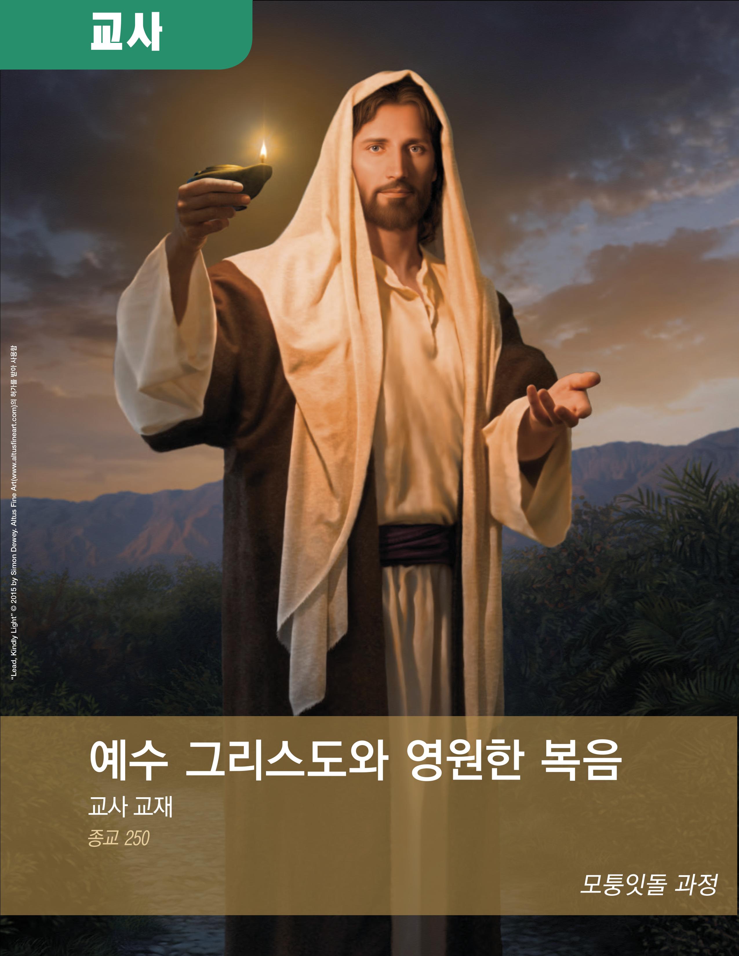 예수 그리스도와 영원한 복음 교사 교재(종교 250)